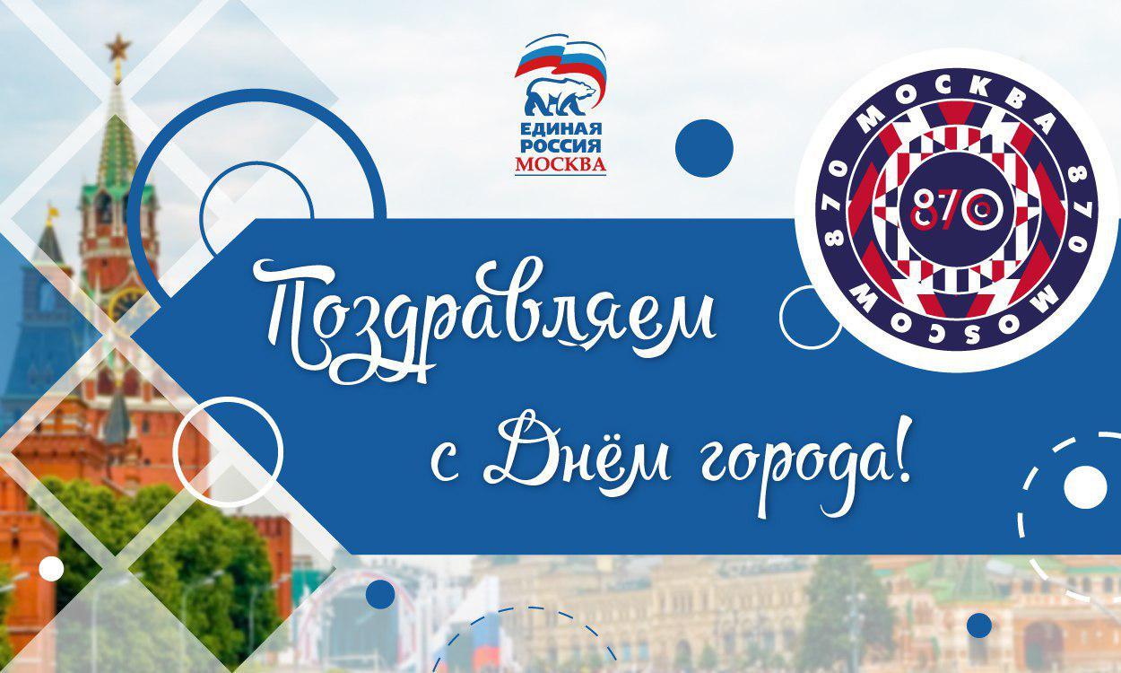 Поздравляю всех с днем города москвы