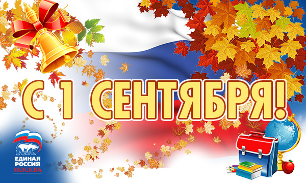 Поздравление 1 сентября депутата