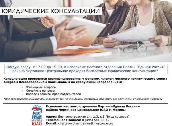 бесплатная юридическая консультация адрес москва